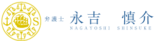lawyer English Japan|Shinsuke Nagayoshi