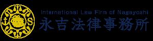 永吉渉外法律事務所